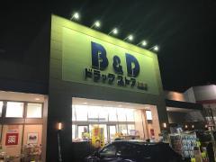 B&Dドラッグストア則武店