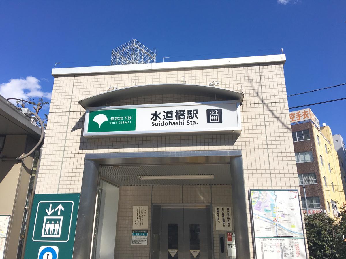 水道橋駅 東京都文京区