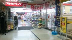 ツルハドラッグ蒲田店