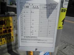 「県営住宅」バス停留所
