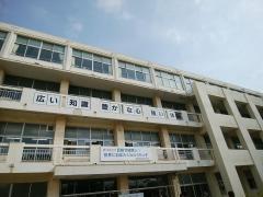 渡内小学校
