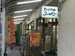 ひごペットフレンドリー オークタウン大和高田店