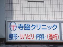 寺脇クリニック