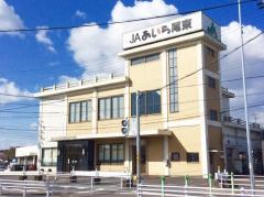 JAあいち尾東瀬戸支店