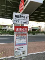 堀田通七丁目