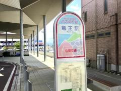 「竜王駅」バス停留所