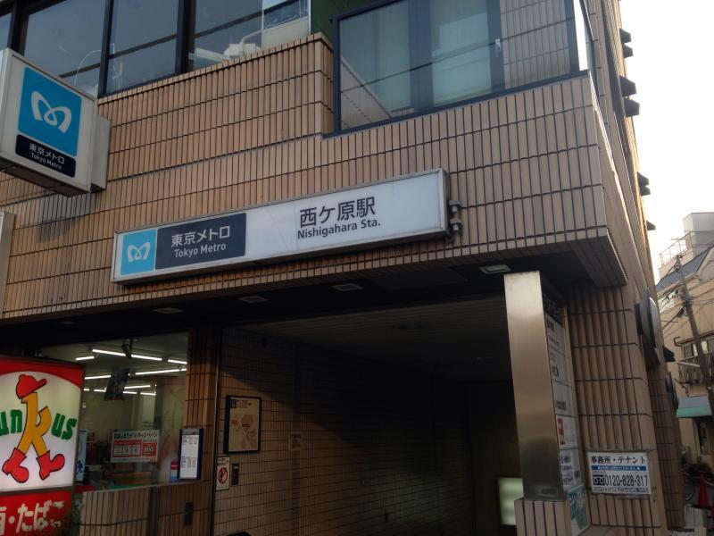 西ケ原駅の投稿動画「西ヶ原駅に...