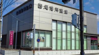 西尾信用金庫岡崎南支店