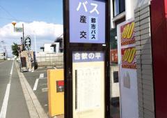 「合歓の平」バス停留所