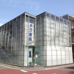 りゅう歯科医院