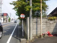 「南徳光」バス停留所