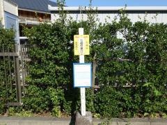「七曲り東口」バス停留所