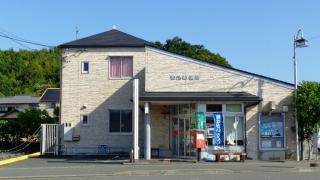 和地郵便局