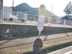 「六間入口」バス停留所