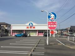 西松屋高浜店
