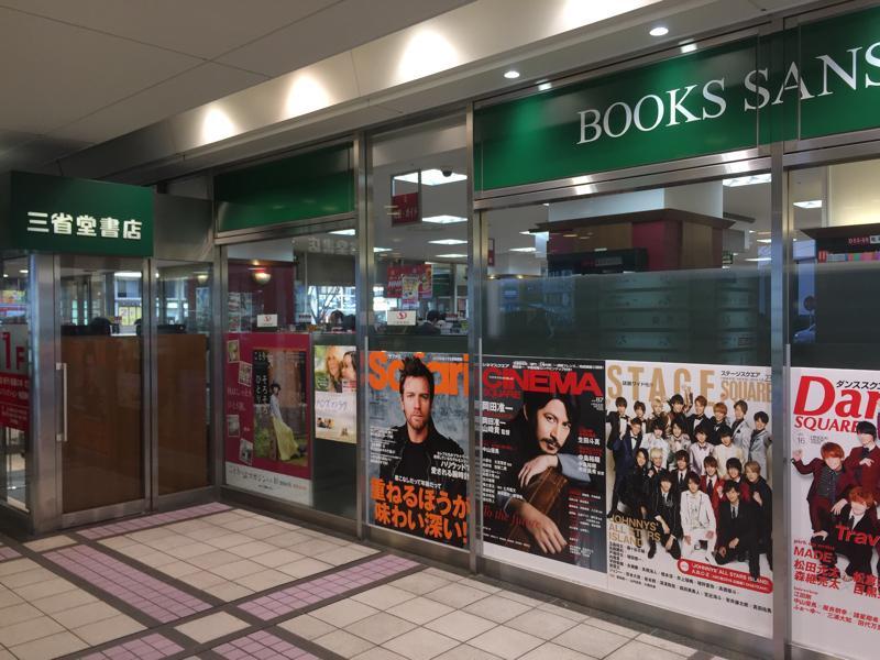 三省堂書店有楽町店