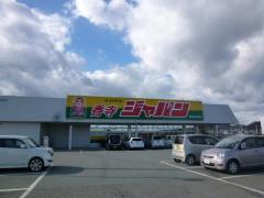 ジャパンファミリー香寺店