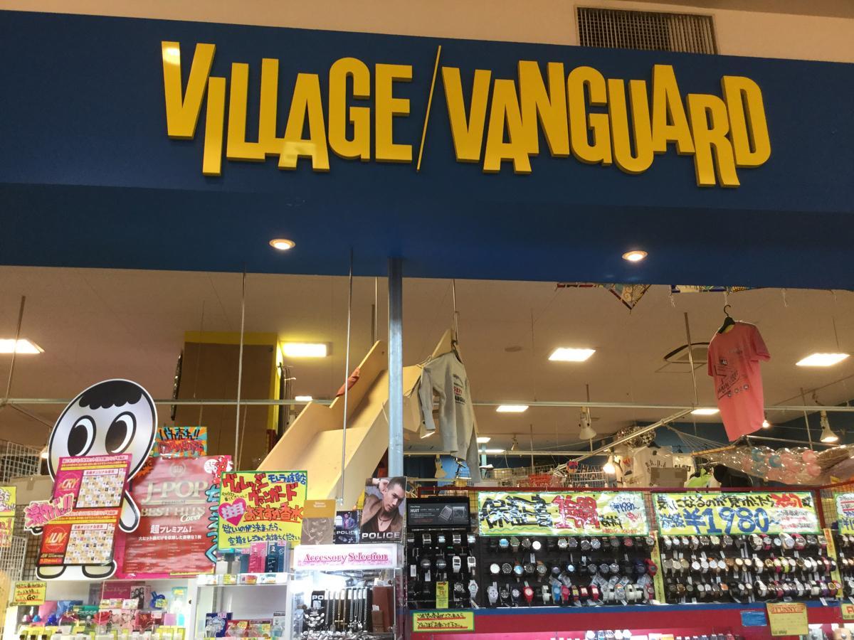 ヴィレッジヴァンガードモレラ岐阜店さんの看板です