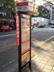 「駅前三丁目」バス停留所