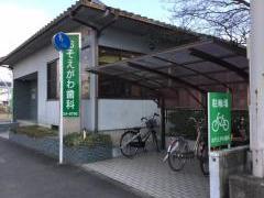 小副川歯科医院