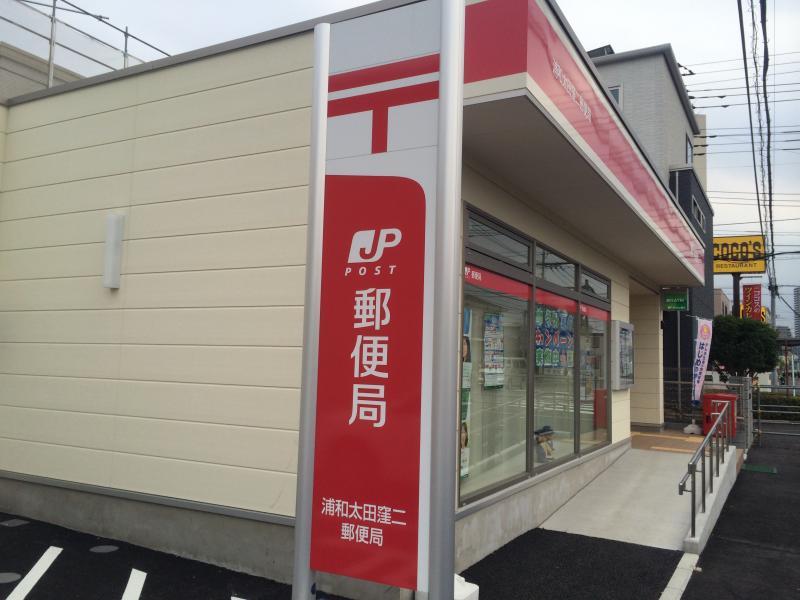 浦和太田窪二郵便局(さいたま市...