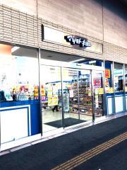 マツモトキヨシ高崎駅東口店