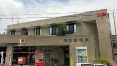 石川郵便局