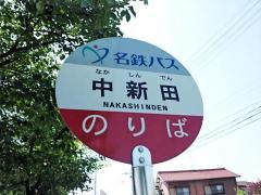「中新田」バス停留所