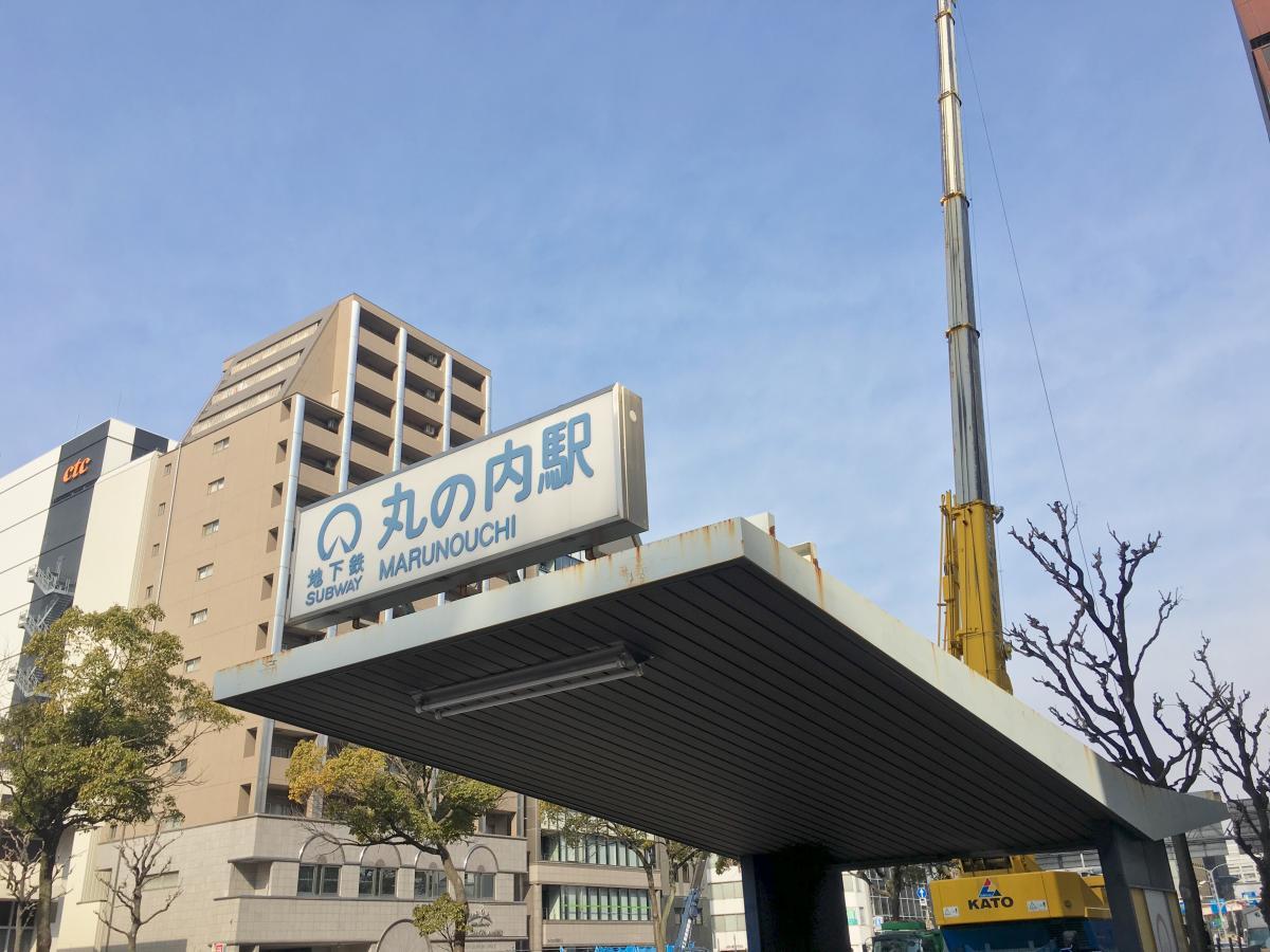 丸の内駅 名古屋市中区