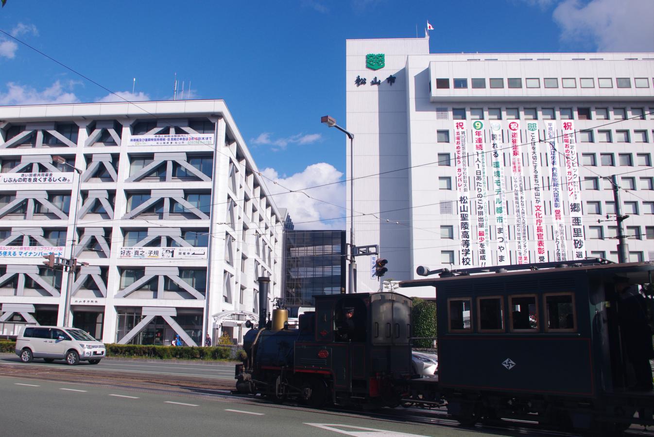 松山市役所と坊っちゃん列車