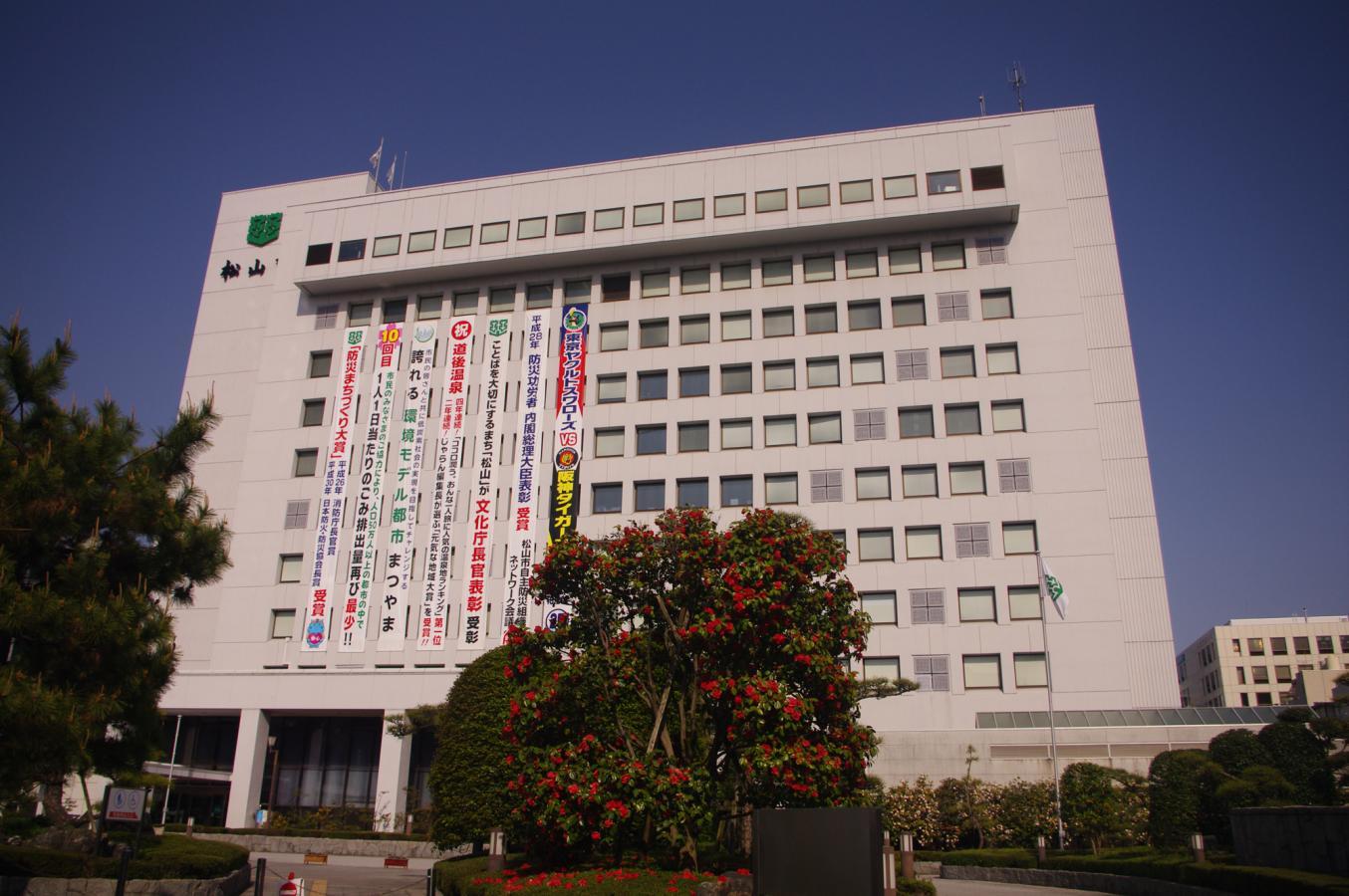 松山市役所と椿
