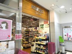 成城石井 大船ルミネウィング店
