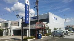関西アーバン銀行木之本支店