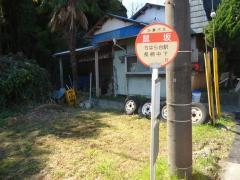 「鼠坂」バス停留所
