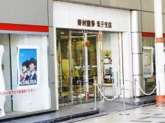 野村證券株式会社 米子支店