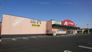 クスリのアオキ 南千木店