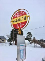 「永山15丁目」バス停留所
