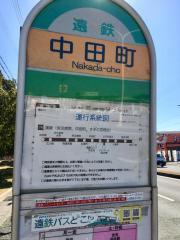 「中田町」バス停留所