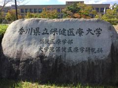 香川県立保健医療大学大学院