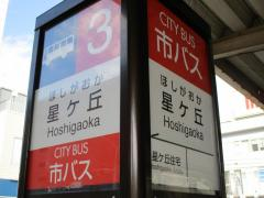 「星ケ丘」バス停留所