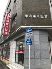 東海東京証券株式会社 蒲郡支店