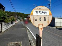 「瑞沢局前」バス停留所