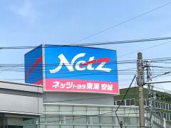 ネッツトヨタ東海安城店