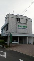 青木犬猫病院
