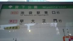 「宮下公園」バス停留所