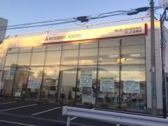 浦和東三菱自動車販売さいたま東店