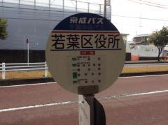 「若葉区役所」バス停留所