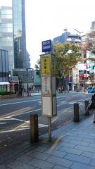 「道玄坂上」バス停留所
