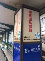 南鹿児島駅前駅