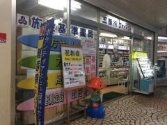 五番街ファーマシー 横浜駅西口本店